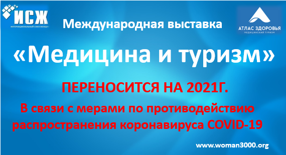 "It was decided to postpone the international exhibition ""Medicine and tourism"" to 2021."