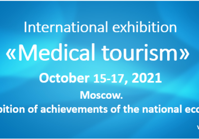 "On October 15-17, 2021, the international exhibition ""Medical tourism""will be presented in Moscow (VDNH, pavilion 55)."