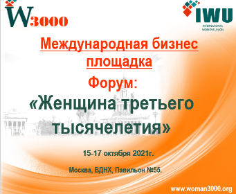 """We invite you to the business platform-the forum """"Woman of the Third Millennium """"W 3000""""."""