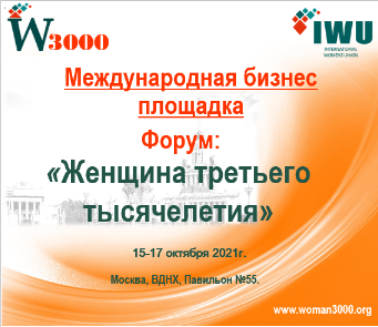 "We invite you to the business platform-the forum ""Woman of the Third Millennium ""W 3000""."