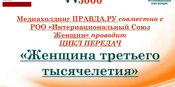 Специальное предложение от Генерального информационного партнера -Медиахолдинг «Правда.ру»
